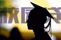 多名大学生求职遭遇培训贷:没得到工作还背上贷款