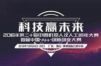 连续3年落户顺德!2018超燃机器人大赛等你来战!