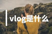 短视频时代,年轻人玩的Vlog是个什么啊?!
