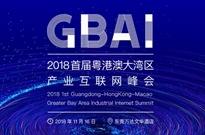 首届粤港澳大湾区产业互联网峰会 凝聚行业智慧助力产业升级
