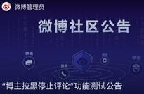 """微博下重手整治""""杠精"""":被删评拉黑将在全站禁评3天!"""
