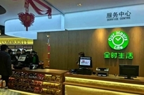 资金链紧张,全时生活北京门店几乎全部关停