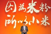 """雷总又受委屈:小米回应放米粉鸽子不守""""与雷总聚餐""""承诺"""