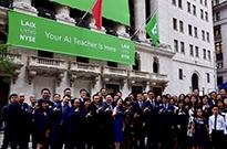 英语流利说上市首日:股价上涨1.2% 市值6.07亿美元
