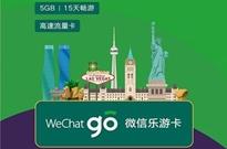腾讯与加拿大电信商合推旅游SIM卡:帮游客海外上网