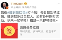苹果CEO库克疑手滑,在微博签到打卡领红包