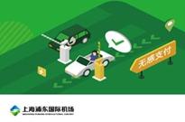 上海浦东机场正式上线微信无感支付停车服务 最快2秒出库