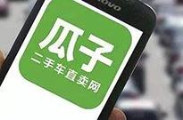 法院叫停《中国新说唱》中瓜子二手违规广告语