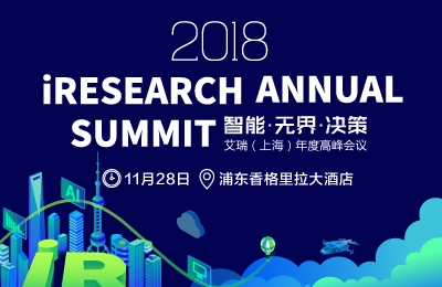 2018艾瑞(上海)年度高峰会议