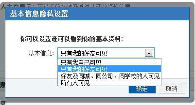 ▲提升各社交网站的资料访问权限(图片来自网络)