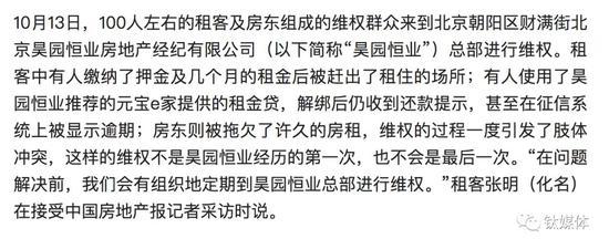 中国房地产报的报道