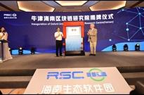 科技驱动制度和产业创新 海南自贸区(港)区块链试验区今日设立