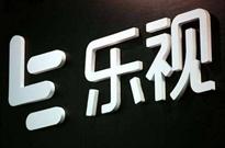 乐视网:公司没有被拍卖 目前现金流极度紧张