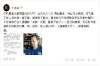 """作家王小山称用飞猪订机票遭遇""""杀熟"""":同一航班比别人贵700"""