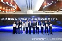 工信部联合清华大学发布AI白皮书,阿凡题成教育行业唯一代表