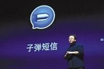 """子弹短信iOS版遭下架 客服回应""""正在上架审核"""""""