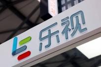 乐视网前三季度巨亏15亿 换届当日股价早盘大涨4.53%
