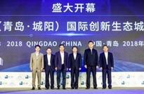 2018国际创新生态合作平台城阳论坛圆满召开