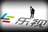 乐视网召开临时股东大会 称目前没有任何新融资途径