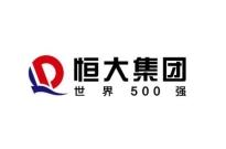 恒大停发60余名FF中国员工工资 讨薪员工欲集体仲裁
