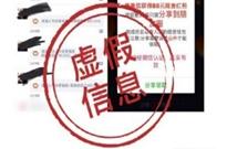 朋友圈传滴滴成功上市派零钱 官方辟谣:已向微信举报