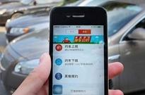 """网约车战火再起 出租车司机四个月""""捧红""""嘀嗒"""