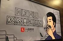 一点资讯纪念鲁迅快闪店亮相 以年轻化方式传承文化精神