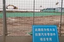 广州南沙投促局:恒大FF南沙基地建设不受股东纷争影响