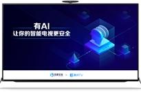 暴风TV携手百度安全 打造AI电视安全防护新体系