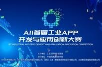 为工业赋予智慧,AII首届工业APP开发与应用创新大赛正式启动