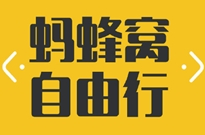 对话马蜂窝事件作者梓泉:我们不介意奉陪到底
