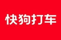 快狗打车陈小华:更名后品牌搜索增长260% 日订单量增长两倍