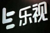 乐视网:控股股东不存在增持股票等化解债务危机的方案