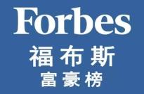 福布斯发布中国400富豪榜,马云回归榜首