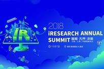 艾瑞峰会 | 2018年度收官盛典 汇聚上海灯塔�t望