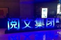 阅文集团战略投资韩国网文平台Munpia 持股26%
