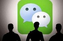 微信回应约谈:将进一步加强清理色情低俗内容