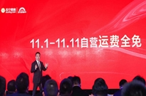 """苏宁备战""""双十一"""":自营产品运费全免 将发10亿购物补贴"""