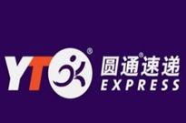 圆通速递公开发行可转债申请 获得中国证监会核准批复