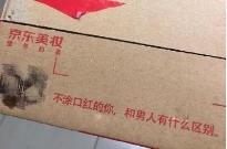 京东美妆为包装箱口红文案道歉:为用户补偿美妆产品