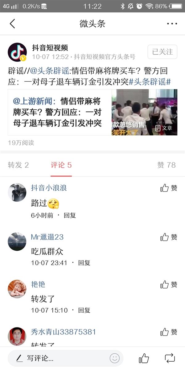 """情侣4S店用麻将""""八万""""购车被围殴?抖音辟谣"""
