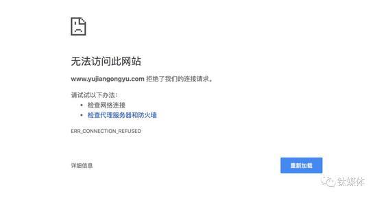 寓见公寓官网已无法访问,其微信公众号的部分功能也停止使用
