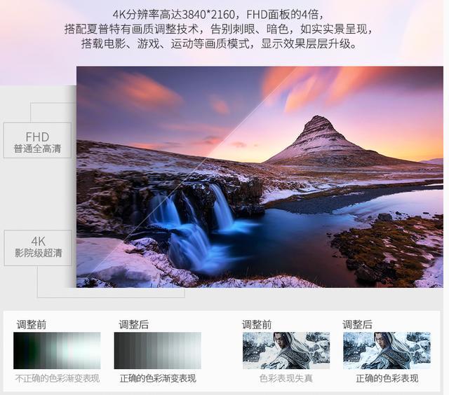 极致视界提前锁定百年夏普超薄4K液晶电视迎战双十一