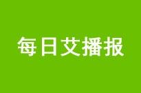 每日艾播报 | 爱奇艺诉豆瓣 京东金博会上亿采购 苹果砍单 万达复牌跌停