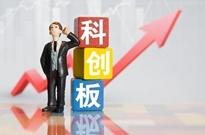 新华社:资本市场迎来重大改革 设立科创板有何深意?