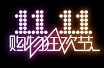 北京13部门召开座谈会:要求电商平台规范开展双11促销活动