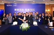 新意互动及日本电通太科签署合资协议