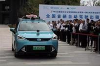 广州自动驾驶出租车被叫停 严禁邀请群众参与测试