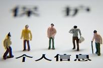 工信部:12家企业用户个人信息保护存在问题