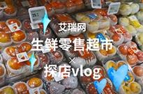 【艾瑞网】生鲜零售超市探店vlog